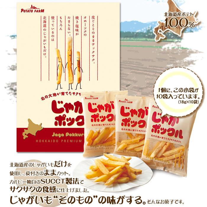 日本直送 北海道 Calbee POTATO FARM 薯條三兄弟(18g×10袋入)