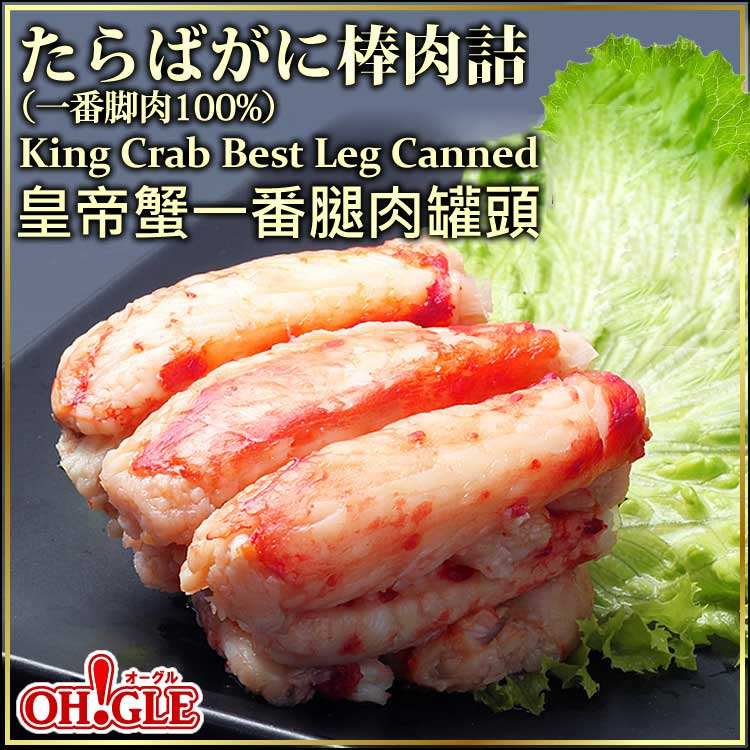 日本直送 鱈場蟹(帝王蟹)一番腿肉罐頭(115g單罐)