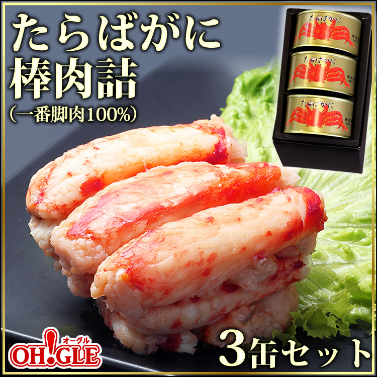 日本直送 鱈場蟹(帝王蟹)一番腿肉罐頭(115g×3罐)