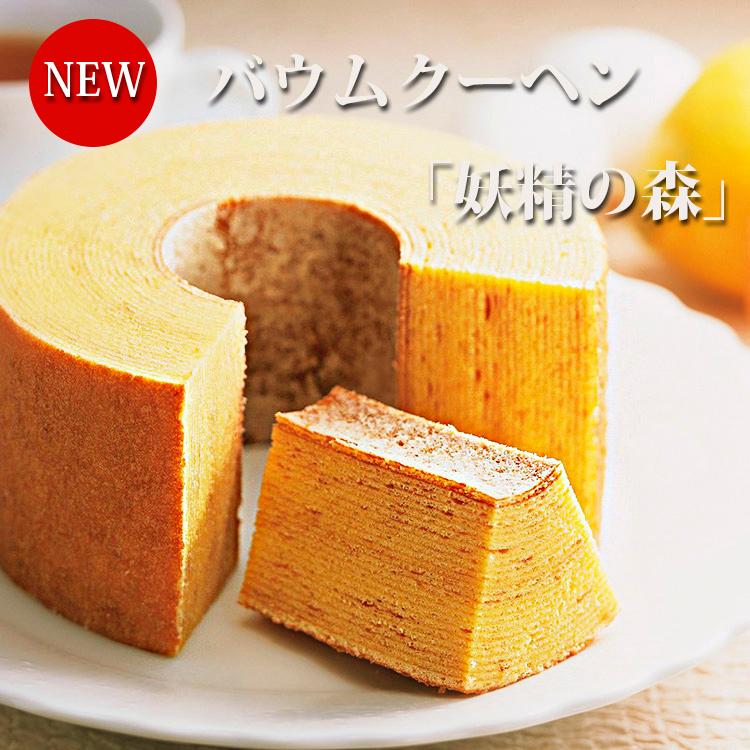 日本直送 北海道 北菓樓 妖精森林 年輪蛋糕(高4公分)
