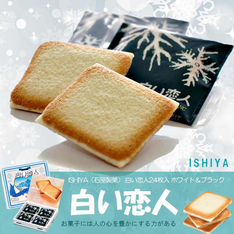 日本直送 北海道 ISHIYA石屋製菓 白色戀人巧克力夾心薄餅 24入(黑白巧克力綜合組)