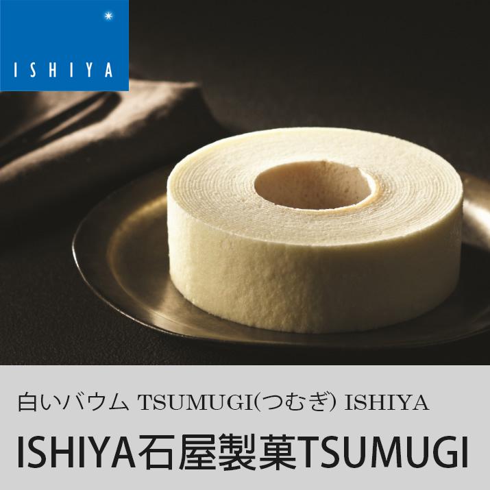 日本直送 北海道限定 ISHIYA石屋製菓TSUMUGI 白色戀人特濃白奶油年輪蛋糕