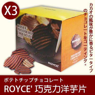 【領取優惠券再折100】日本直送 北海道 ROYCE' 巧克力洋芋片 超值3盒組免運 (原味黑巧克力)  (冷藏配送)