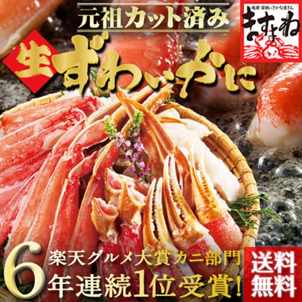 日本直送 元祖預切新鮮松葉蟹/化妝盒大盛1.2kg(總重量1.4kg)(2-3人份) (冷凍配送)