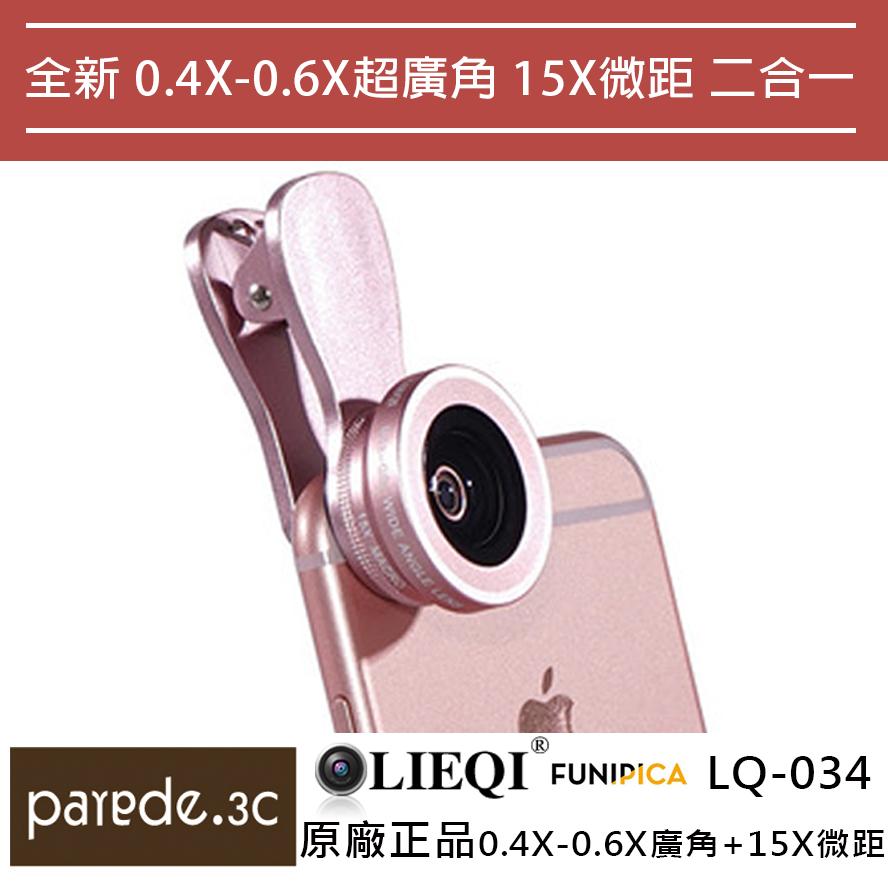 LIEQI LQ-034 最新款 原廠正品 F-515進階版 0.4X超廣角鏡頭+15X微距 無暗角