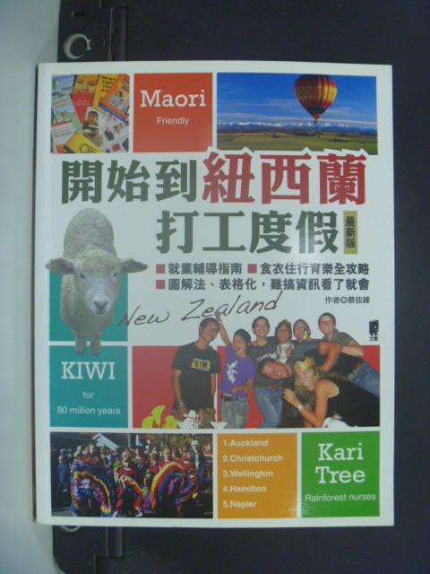 【書寶二手書T4/旅遊_OIH】開始到紐西蘭打工度假(最新版)_蔡弦峰