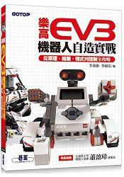 樂高EV3機器人自造實戰|從原理、組裝、程式到控制全攻略