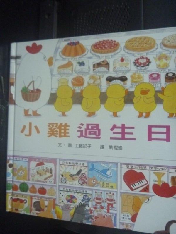 【書寶二手書T1/少年童書_IFJ】小雞過生日_工藤紀子