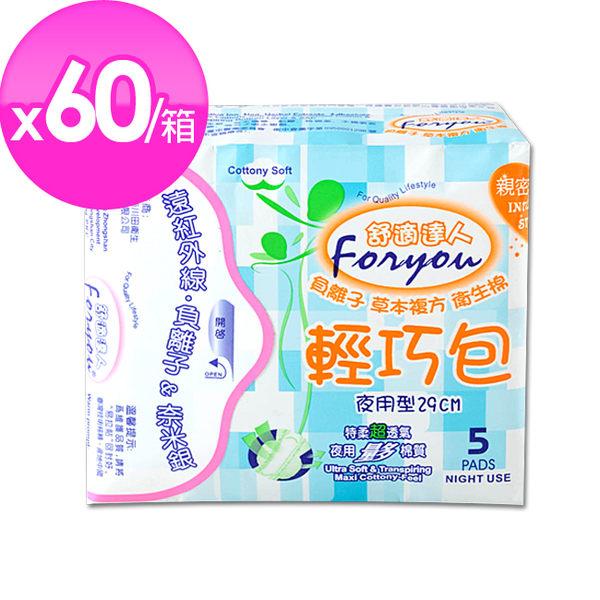 舒適達人 草本負離子衛生棉-夜用型(29cmx5片)x60包/箱