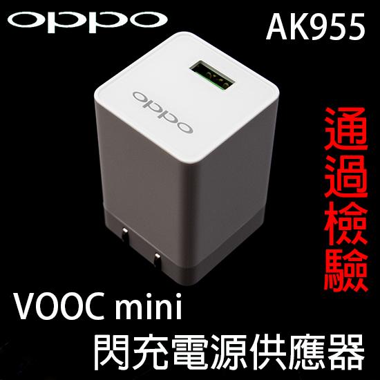 【原廠VOOC mini 閃充頭】OPPO Find 7/Find 7a/F1S/N1/N3/R3/R5/R7/R7 Plus/R7S/R9/R9 Plus 安檢認證/原廠閃充快速充電器AK955/旅充-裸裝