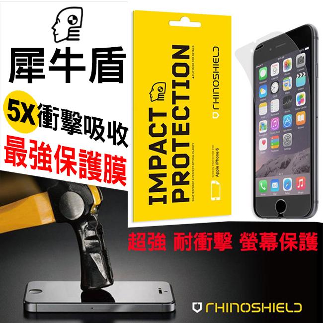 犀牛盾 防衝擊保護膜 iPhone6/6S iPhone 6Plus/6sPlus 超強 抗衝擊 Rhino Shield螢幕保護貼 防破手機膜 公司貨