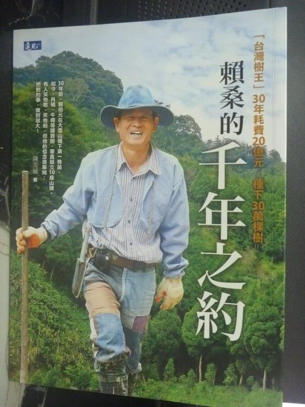 【書寶二手書T6/傳記_YFH】賴桑的千年之約_陳芳毓