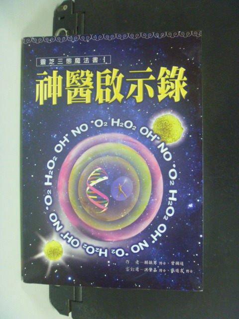 【書寶二手書T6/養生_GCR】神醫啟示錄_原價360_賴敏男