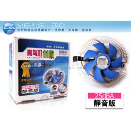 「YEs 3C」超頻3 青鳥III 青鳥3代(號)雙用CPU風扇鋁 支援775/AM2 滾珠靜音風扇 正品 25dba yes3c