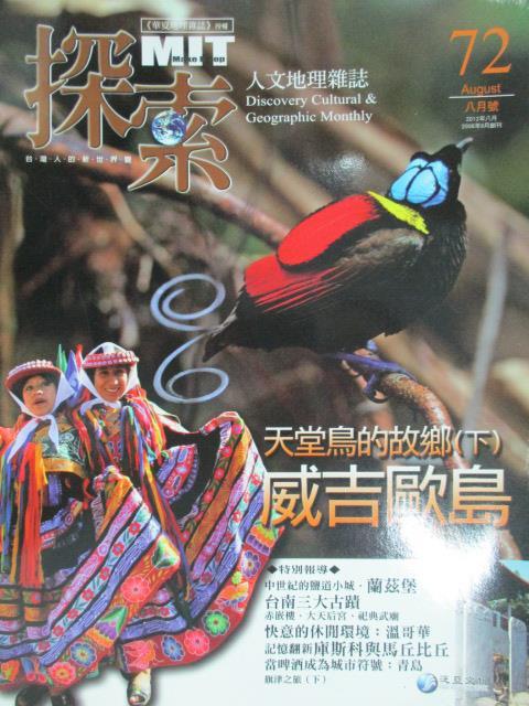 【書寶二手書T1/雜誌期刊_YDT】探索人文地理雜誌_72期_天堂鳥的故鄉(下)威吉歐島