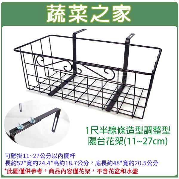 【蔬菜之家006-A29】1尺半線條造型調整型陽台花架(11~27cm)