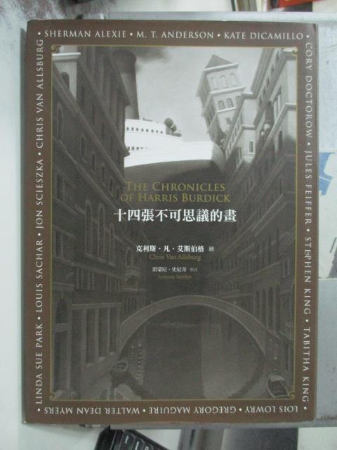 【書寶二手書T5/兒童文學_XAQ】十四張不可思議的畫_雷蒙尼史尼奇