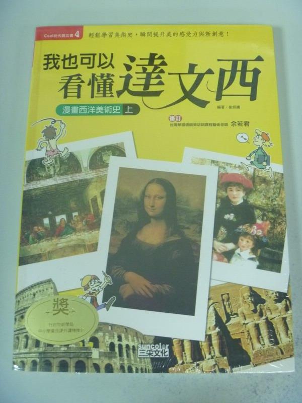 【書寶二手書T9/藝術_ZCV】我也可以看懂達文西漫畫西洋美術史(上)_徐月珠_未拆
