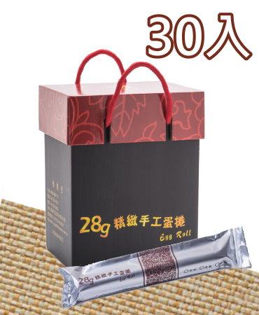 【28g精緻手工蛋捲】30入蛋捲禮盒( 口味單一)  蛋奶素