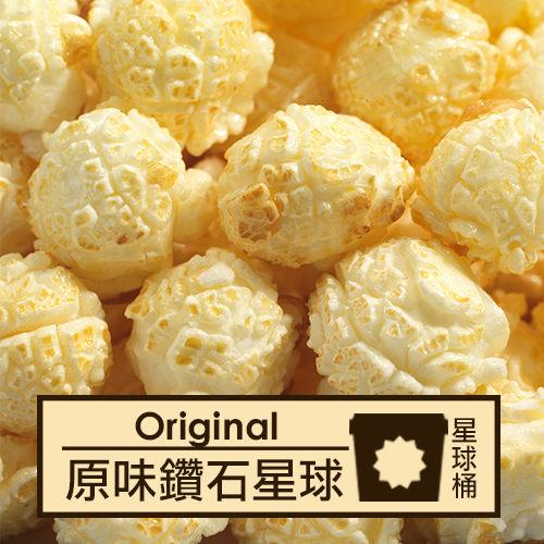 星球工坊 爆米花 - 鑽石原味 190g 星球桶 排隊美食爆米花 球型爆米花