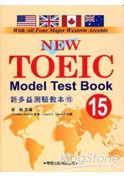 新多益測驗教本15 New Toeic Model Test Book
