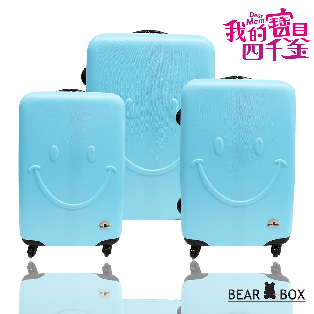 Bear Box微笑系列ABS霧面輕硬殼三件組旅行箱/行李箱