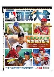 2016年球季MLB觀戰大全