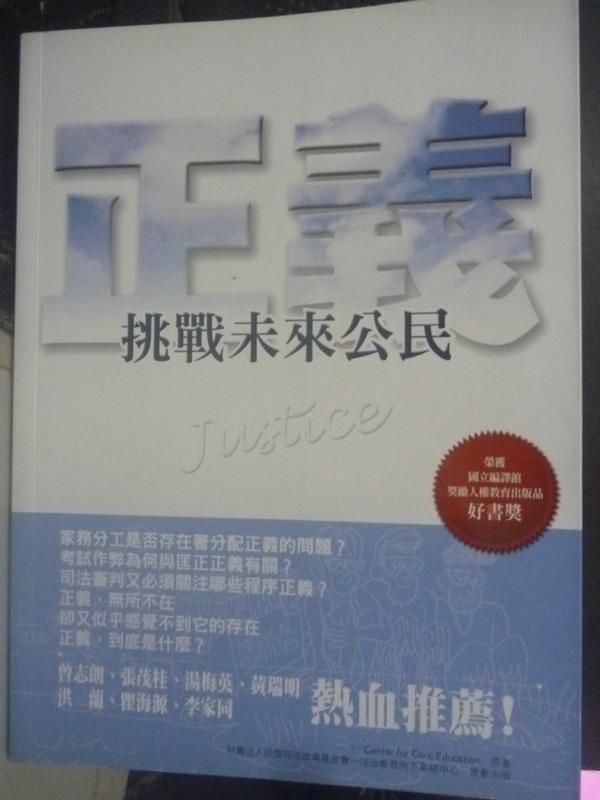 【書寶二手書T9/大學法學_QJP】挑戰未來公民-正義_財團法人民