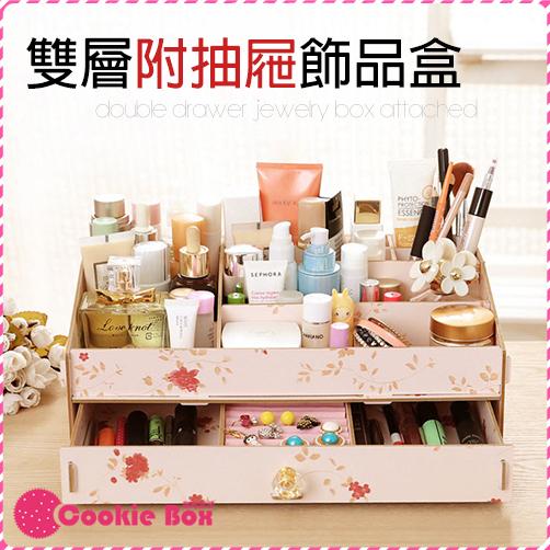 *餅乾盒子* 雙層 附抽屜 收納盒 置物盒 首飾  化妝品 抽屜 鏡子 桌面 整理 生活 雜物 小物 多格 大容量