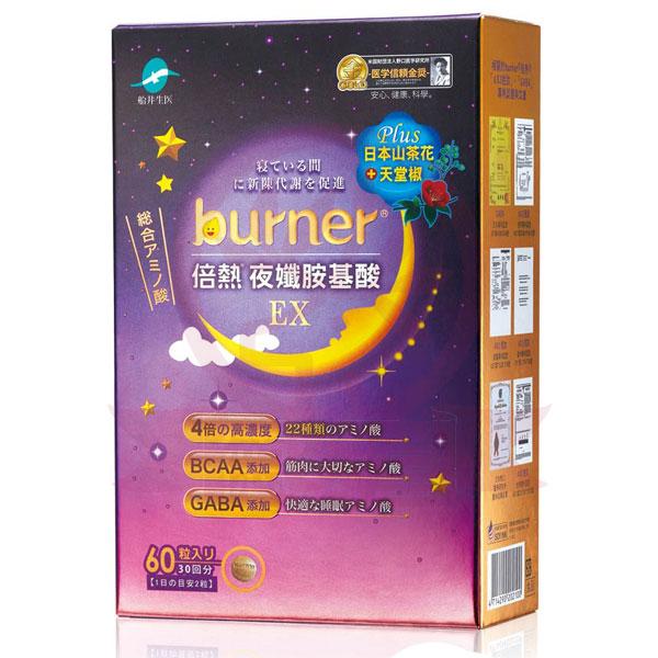 burner倍熱 夜孅胺基酸EX (60粒)x1
