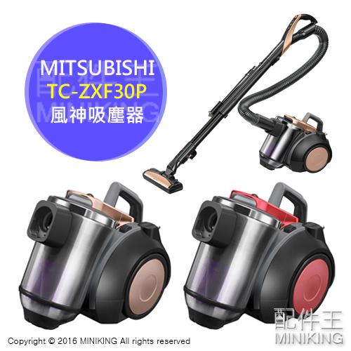 【配件王】日本代購 三菱電機 MITSUBISHI TC-ZXF30P 風神吸塵器 超強吸力 棕色 紅色