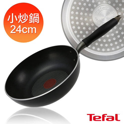 Tefal法國特福 雅緻系列24cm不沾小炒鍋