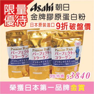 Asahi 金牌膠原蛋白粉 3組入 日本原裝