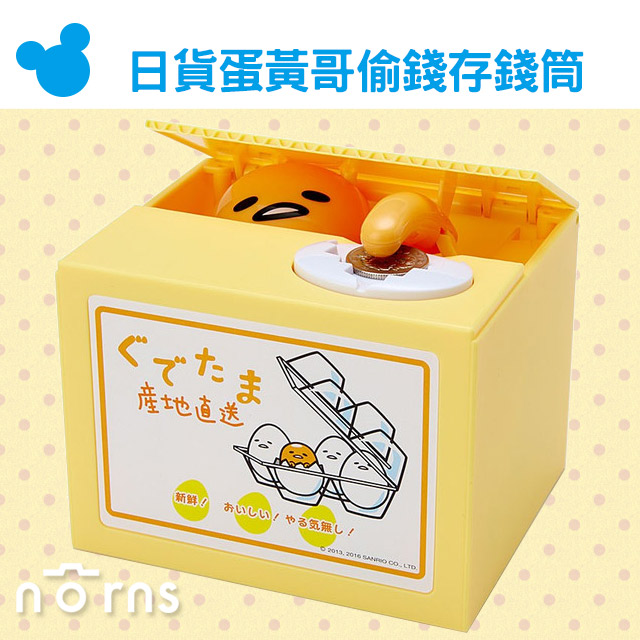 NORNS【日貨蛋黃哥偷錢存錢筒】有聲 電動 撲滿三麗鷗 自動儲金箱 惡作劇 禮物