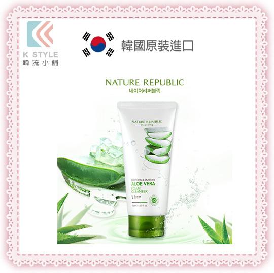 【 Nature Republic 】蘆薈保濕洗面乳 foam cleanser