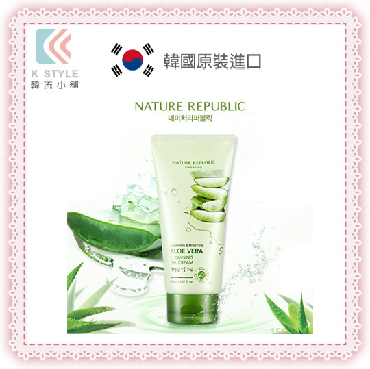 【 Nature Republic 】蘆薈保濕凝膠型卸妝乳 (150ml) cleansing gel cream