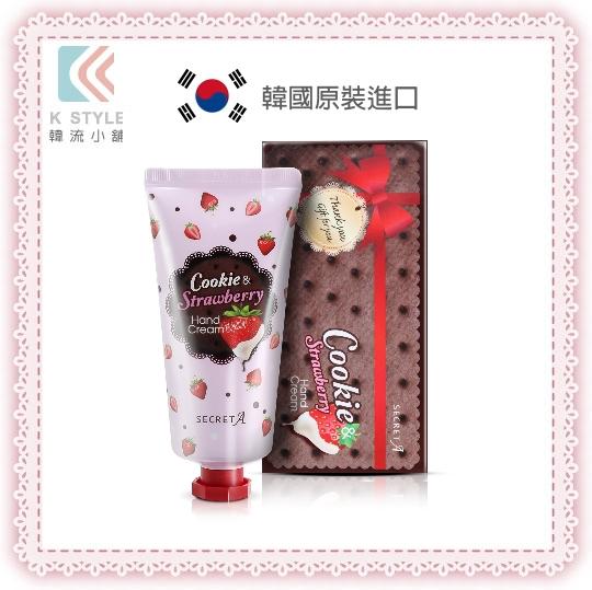 【 秘密A 】餅乾 草莓 護手霜組 (單包裝) 曲奇護手霜