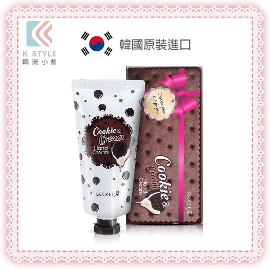 【 秘密A 】餅乾 奶油 護手霜組 (單包裝) 曲奇護手霜