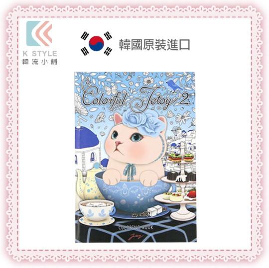 【 貓咪療癒繪本 】環遊世界Colorful JETOY 2