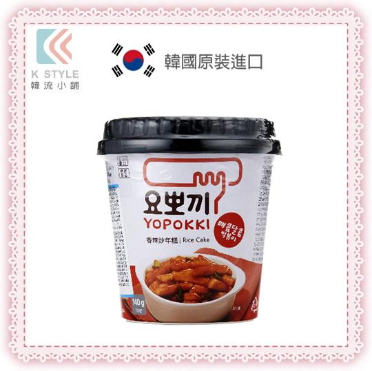 【 韓國 Yopokki 】辣炒年糕 (隨身杯) 道地韓國料理 超人氣韓國美食 辣炒年糕隨身杯