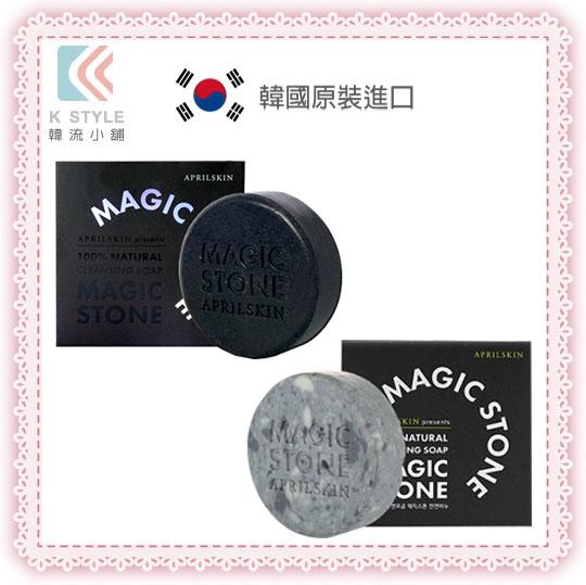 【April Skin】 Magic stone 天然魔法石潔顏皂 夜用款