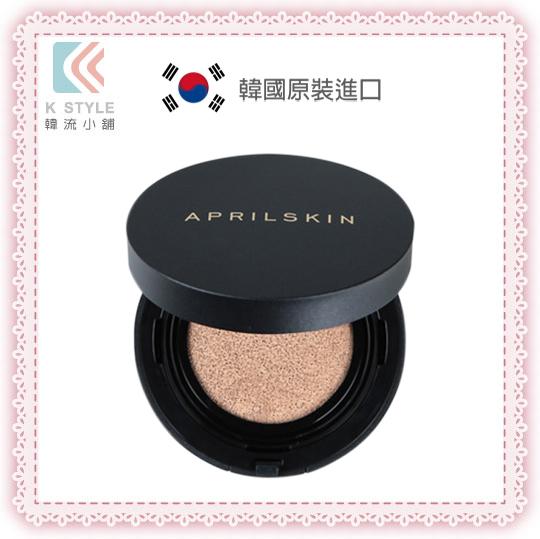 【April Skin】魔法雪肌氣墊粉凝霜 全新升級2.0版 黑盒 15g 氣墊粉餅