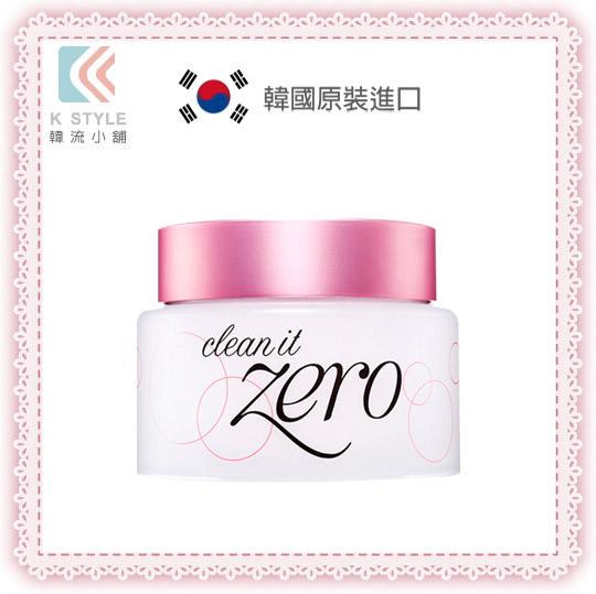 【Banila Co】 Zero 皇牌 卸妝凝霜 皇牌零負擔卸妝霜