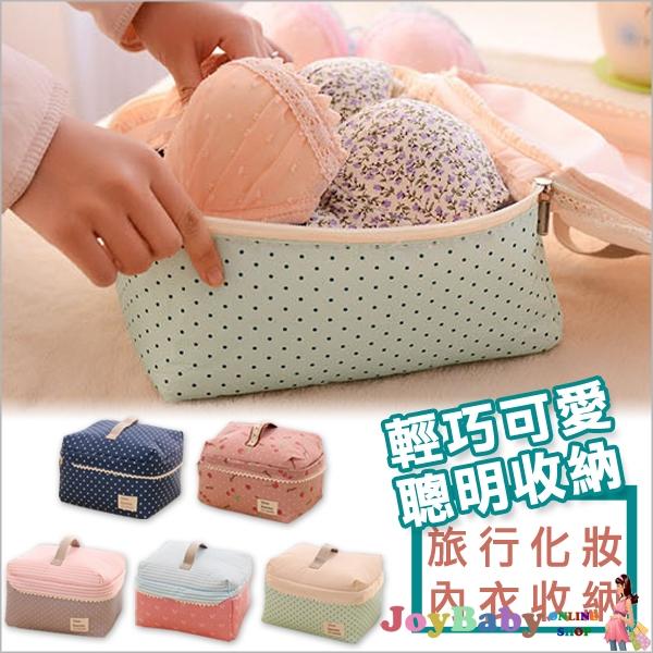 化妝包漱洗包行李收納包玩具收納袋韓國甜美帆布收納內衣旅行整理袋旅行袋【JoyBaby】