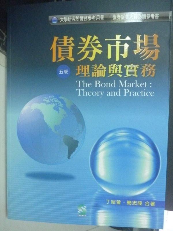 【書寶二手書T3/大學商學_ZBU】債券市場理論與實務5/e_丁紹曾、簡忠陵