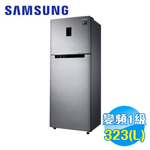 SAMSUNG 三星 323公升雙循環雙門冰箱 RT32K5535SL/TW