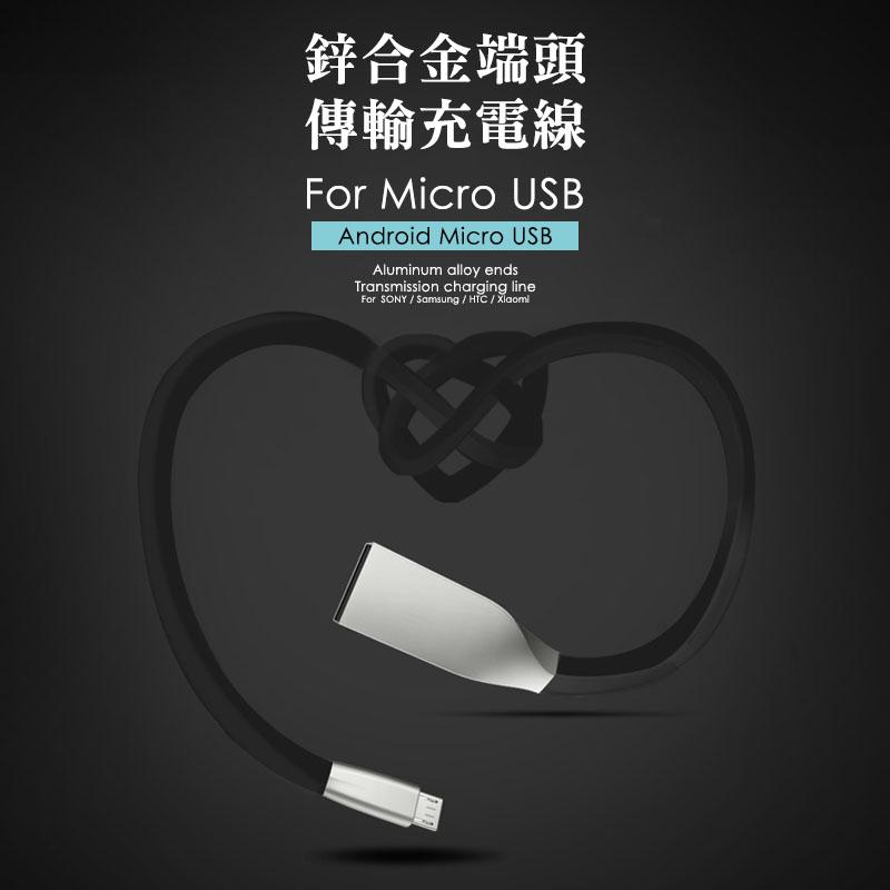 鋅合金 菱形 Micro USB 傳輸充電線 【D-USB-026】 扁線 充電線 手機通用 三星 華為 OPPO 安卓傳輸線 線長1米 數據線