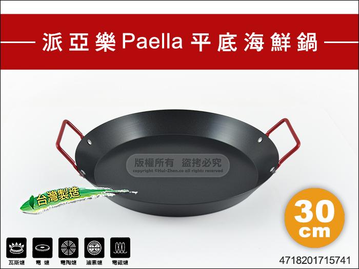 快樂屋♪派亞樂 Paella 平底海鮮鍋 30cm 5741 不沾平底鍋 碳鋼烤盤