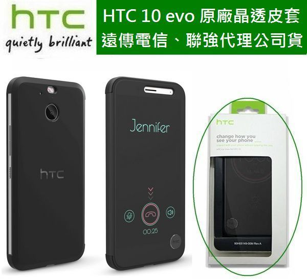 HTC 10 evo Ice View【原廠皮套】晶透感應保護套 IV C110【遠傳、聯強代理盒裝公司貨】