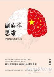 副旋律思維:中國時政評論文集
